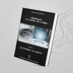 troisème tome des chroniques du Monde des Etoiles